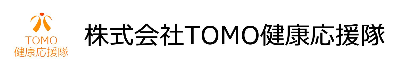 TOMO健康応援隊